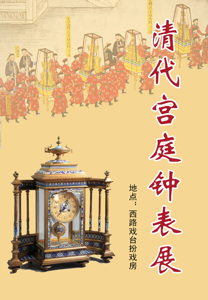 Royal Clock in the Qing Dynasty
